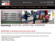 Рекламное агентство «ШТРИХ КОД» в Великом Новгороде