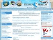 Авиабилеты - купить в Крыму, заказ и продажа авиабилетов - Паллада-Авиатур: отдых и лечение в Крыму.