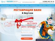 Реставрация ванн в Якутске