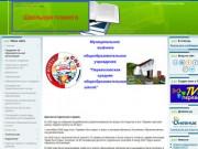 Сайт МКОУ Перевозовской СОШ (Россия, Иркутская область, Бодайбо)