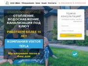 Vector-tepla:Мы наполним ваш дом теплом и уютом! Отопление под ключ,продажа,проект,монтаж,гарантия! (Россия, Белгородская область, Белгород)