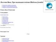 Сайт города Сочи (Россия, Краснодарский край, г. Сочи)