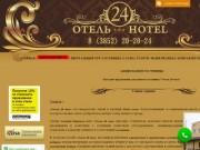 Отель 24 часа  Гостиница в Барнауле (Россия, Алтай, Барнаул)