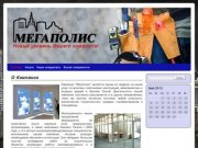 "Компания ""Мегаполис"" г. Нижний Тагил"