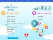 Детский центр «На радость маме» (г. Екатеринбург, ул. Юлиуса Фучика, 1, Телефон: +7 (343) 317-10-30)