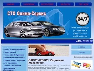 Автосервис, СТО, ремонт Мерседес, автокондиционеры, Киев