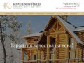 Строительство и проектирование деревянных домов из кедра (Россия, Московская область, Щёлково)