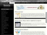 """Resource"" - каталог сайтов"