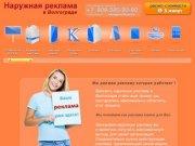 Наружная реклама Волгоград. - Изготовление наружной рекламы