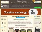 Металлоискатели в Южно-Сахалинске. Цена, Видео, Инструкция.
