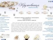 «Кружевница» - интернет магазин свадебных аксессуаров (Москва)