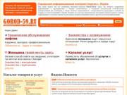 Городской информационый интернет-портал г. Перми (Россия, Пермский край, Пермь)
