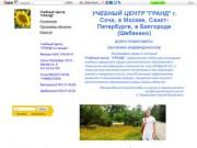 """Учебный Центр """"ГРАНД"""""""