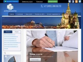 Рекламное агентство недвижимости Алмаз Групп: продажа квартир в Москве