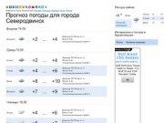 Прогноз погоды  для города Северодвинск