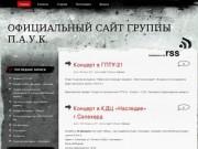 Официальный сайт группы П.А.У.К. (г.Лабытнанги) группа паук