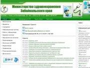 Министерство здравоохранения Забайкальского края |