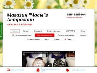 ЧАСЫ наручные и настенные купить недорогие в магазине часов в Астрахани всегда в продаже.Гарантия и