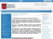 Официальный сайт администрации МО Новоладожское городское поселение