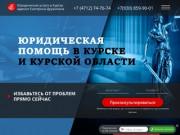 Юридические услуги в Курске - адвокат Екатерина Дружинина | Юридические услуги в Курске