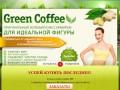 «NEW Зеленый кофе с имбирем» - 999 р.