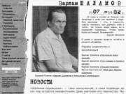 Музей Варлама Шаламова в Красновишерске