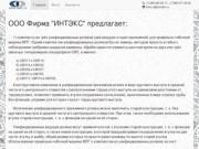 """Машина правильно-гибочная МПГ. ООО Фирма """"ИНТЭКС"""""""