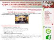Сайт Центра дополнительного образования г. Искитима