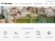 Сайт компании, которая занимается установкой охранной сигнализации. На сайте представлено развернутое описание охранных систем и оборудования. (Россия, Московская область, Москва)