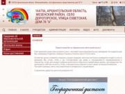 Муниципальное бюджетное общеобразовательное учреждение « Дорогорская средняя школа  Мезенского
