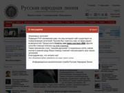 Протоиерей Олег Трофимов на РНЛ
