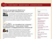 Бородино 2 - сайт для игр, о них, а также форум пользователей.