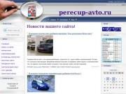 """""""Перекуп авто"""" - сайт для перекупщиков автомобилей"""