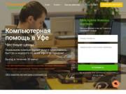 Компьютерная помощь, ремонт компьютеров и ремонт ноутбуков. (Россия, Башкортостан, Уфа)