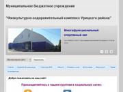 """Официальный сайт МБУ """"ФОК Урицкого района"""""""