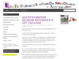 ЦЕНТР РАЗВИТИЯ МЕЛКОЙ МОТОРИКИ И АРТ ТЕРАПИИ г. Москва, Солнцево