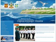 Anapa-official.ru