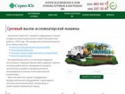 Услуги ассенизатора в Сочи и Адлере | 8 (928) 45-000-73 | Серво-Юг