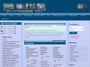 История города для русскоязычного населения