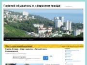 """Частный блог о Сочи: """"Простой обыватель о непростом городе"""" (Краснодарский край, г. Сочи)"""