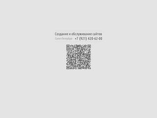 Создание и обслуживание сайтов +7 921 420-62-00 Санкт-Петербург