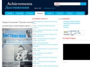 Achievementsnews.co.uk