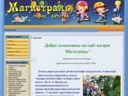 Магистраль, лагерь, детский, оздоровительный, Малоярославец, Скрипорово