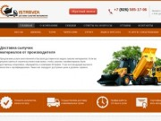 Доставка сыпучих материалов Истра (Истринский район)