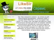 Сервис центр компьютерных услуг в Твери