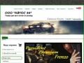Автос38 - Автоаксессуары и автозапчасти