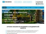 Бурение скважин на воду Владимир и Владимирская область -компания 33 Скважины