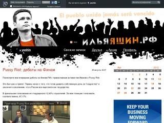 El pueblo unido jamás será vencido (ИльяЯшин.рф) - yashin ЖЖ