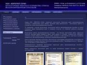 ООО «ЕВРОПОЛ СОЧИ» - штукатурные работы и устройство стяжек механизированным способом
