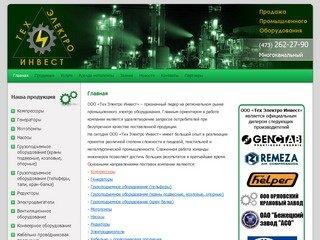 Официальный сайт компании ТехЭлектро Инвест | Компрессоры Воронеж